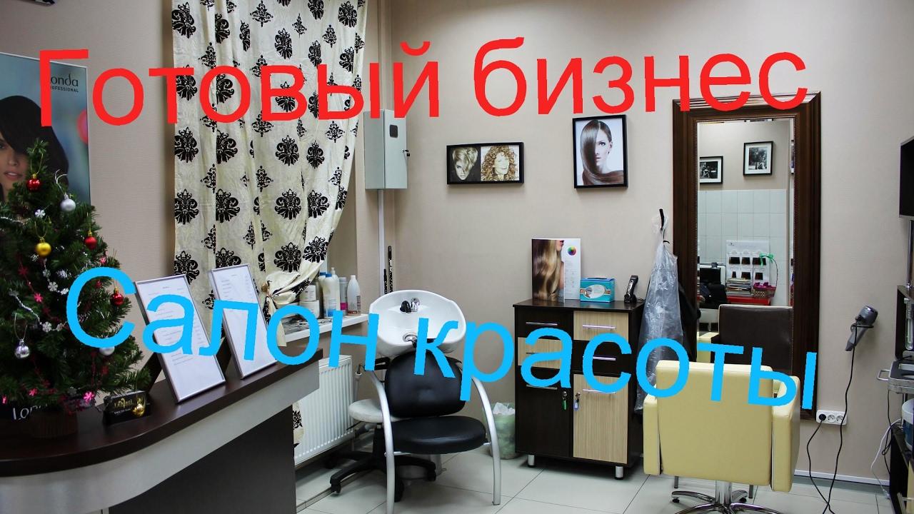 готовый бизнес парикмахерская купить москва - YouTube