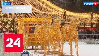 """Смотреть видео """"Ледовая Москва"""", горки, лыжи и коньки: московская афиша на выходные - Россия 24 онлайн"""