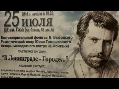 (J.St) концерт памяти В.Высоцкого 25/07/2016