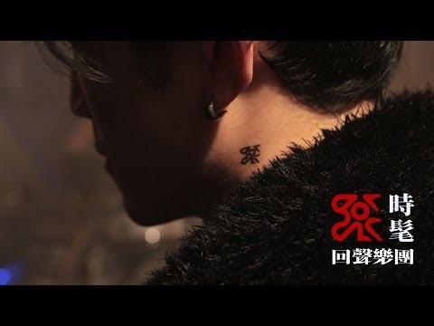 回聲樂團 ECHO - 時髦 (Official MV)