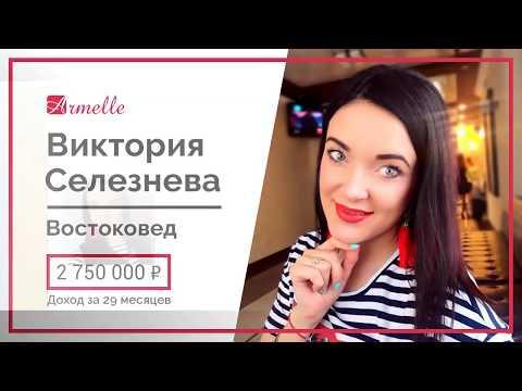 Виктория Селезнева  История успеха