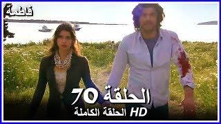 فاطمة الحلقة -70 كاملة (مدبلجة بالعربية) Fatmagul