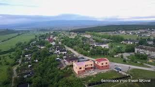 Белогорск утро 9 мая SKoval