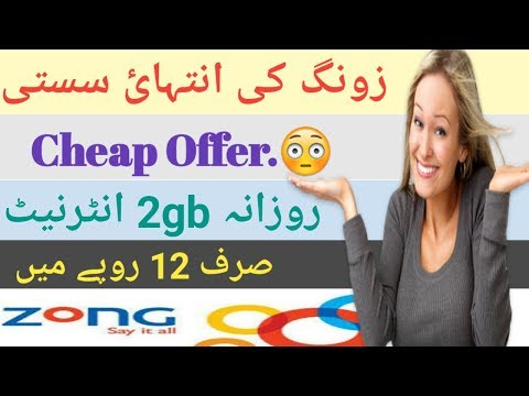 Zong best 3g 4g internet package 2gb in Rs 13 daily Zong sasta pakage