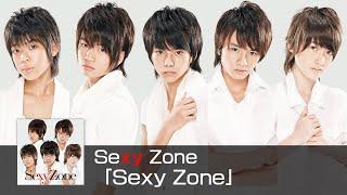 Sexy Zoneデビューシングル。 ジャニーズ歴代最年少となる平均年齢14.4歳にてCDデビュー。 作詞:Satomi 作曲:馬飼野康二編曲:CHOKKAKU。 フジテレビ系「ワールド ...