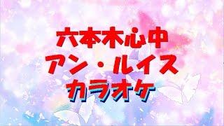 六本木心中 アン・ルイス カラオケ アン・ルイス 六本木心中(LIVE+1986)...