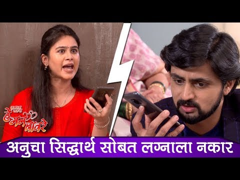 he-man-baware-22-july-2019-:-annu-rejects-siddharth's-proposal-|-colors-marathi-हे-मन-बावरे