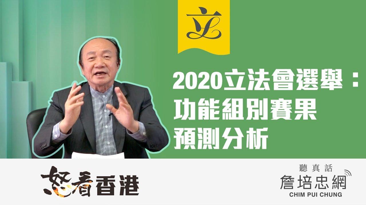 【怒看香港】20200131- 2020立法會選舉: 功能組別賽果預測分析 - YouTube