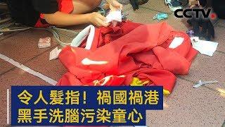 令人发指!黑手洗脑13岁女童焚烧国旗 | CCTV