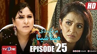 Mazung De Meena Sheena | Episode 25 | TV One Drama