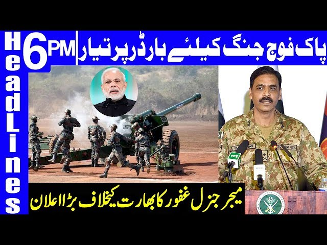 DG ISPR makes fiery announcement | Headlines 6 PM | 22 February 2019 | Dunya News