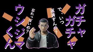 チャンネル登録よろしくね!! 「闇金ウシジマくん禁言コレクション」 ...