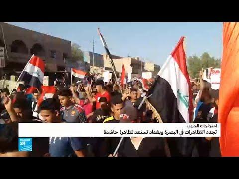 ماهي مطالب المحتجين في جنوب العراق؟  - نشر قبل 4 ساعة