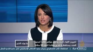 ما وراء الخبر-تغيير القيادات العسكرية باليمن.. دلالات وأسرار
