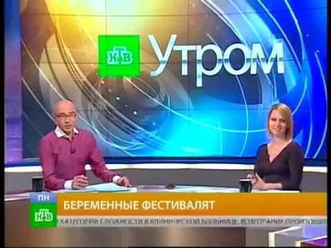 I Фестиваль беременных.  Телеканал «НТВ»
