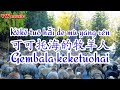 可可托海的牧羊人 Ke ke tuo hai de mu yang ren - 王琪 Wang qi Lirik dan terjemahan