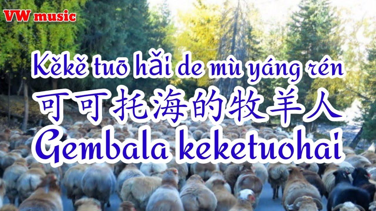 Download 可可托海的牧羊人 Ke ke tuo hai de mu yang ren - 王琪 Wang qi (Lirik dan terjemahan)
