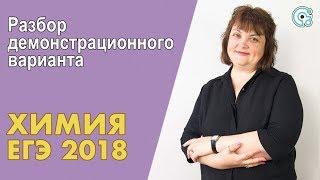 ЕГЭ по Химии 2018. Разбор демонстрационного варианта