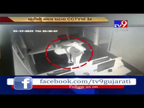 Surat: CCTV footage of theft at CA's office in Puna area- Tv9