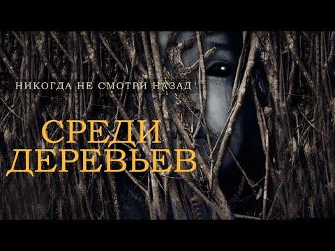 Среди деревьев HD (2019) / Behind The Trees (ужасы, мистика, триллер)