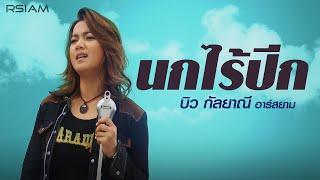 นกไร้ปีก : บิว กัลยาณี อาร์ สยาม [Official MV]