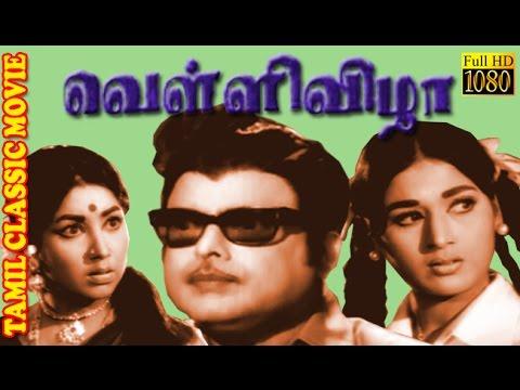 Tamil Full Movie HD | Velli Vizha | Gemini Ganesan,Jayanthi | Tamil Classic Movie