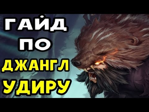 видео: Лига Легенд - Гайд по джангл Удиру / league of legend - jungle udyr guide