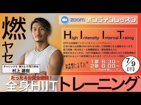 HIIT4分間脂肪燃焼【チャレンジ5】 朝トレ 7月9日配信分
