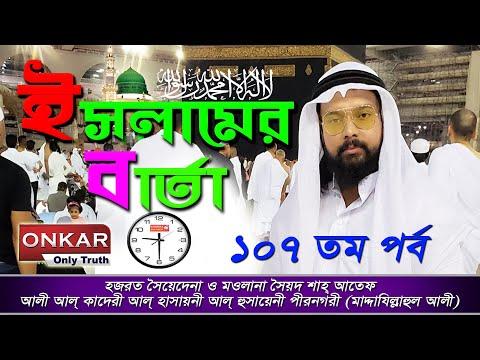 Huzur Syed Sha Atef Ali Al Quaderi || Islamer Barta || 15th Dec 2019 Part 107