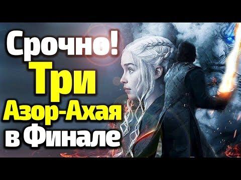 СРОЧНО! СРАЗУ 3 АЗОР АХАЯ В ФИНАЛЕ 8 Сезона Игры Престолов