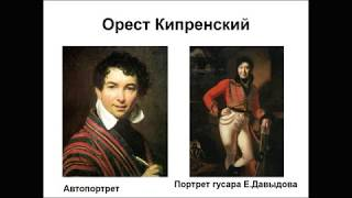 "Презентация ""Русская культура 19 века. Живопись."""