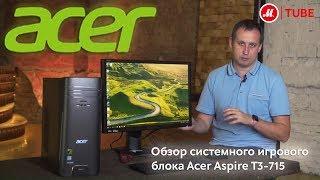 Почувствуй всю мощь Acer Aspire T3-715!