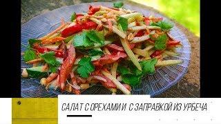 Салат из свежих овощей и арахиса с заправкой из урбеча кешью