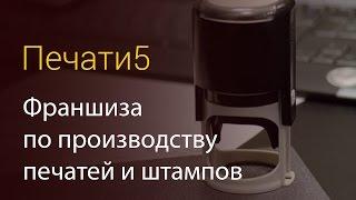 Изготовление печатей как бизнес(, 2015-11-24T16:12:18.000Z)
