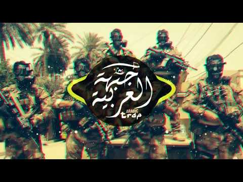 S.W.A.T.  | Best Arabic Trap Music Mix | Prod By MH Bass