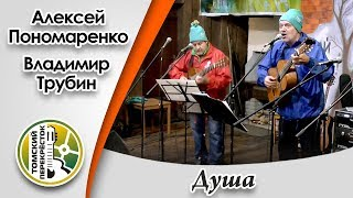 Душа  Алексей Пономаренко и Владимир Трубин
