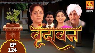 Vrundavan | वृंदावन | Marathi Family Drama Serial | Fakt Marathi | Episode 124