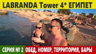 ЕГИПЕТ отель с красивой территорией LABRANDA Tower