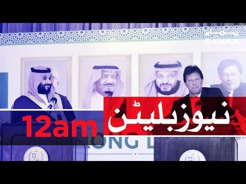 Samaa Bulletin - 12AM - 19 February 2019