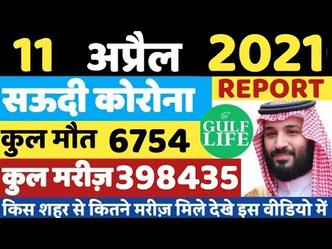 Ministry Of Health | 11 April 2021 | Saudi Arabia | Today Health Report | Gulf Life Hindi