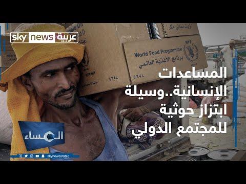 المساعدات الإنسانية..وسيلة ابتزاز حوثية للمجتمع الدولي  - نشر قبل 1 ساعة