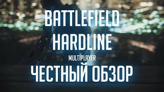 Battlefield HARDLINE. Честный обзор. Стоит ли брать