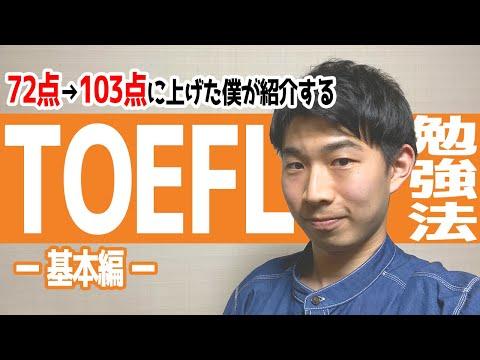 【TOEFL対策】高得点に必要な勉強法って?72点から103点に上げた3つのポイント