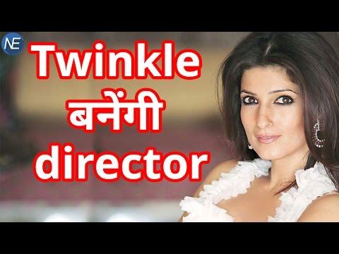 Writing छोड़ Direction में हाथ आजमाएंगी Twinkle Khanna, Padman से करेंगी शुरूआत
