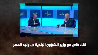 لقاء خاص مع وزير الشؤون البلدية م. وليد المصري