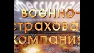видео Военно-страховая компания (ВСК)