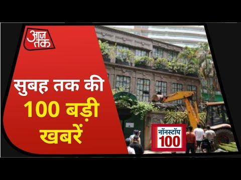 देश-दुनिया की सुबह तक की 100 बड़ी खबरें I Nonstop 100 I Top 100 I Sep 10, 2020