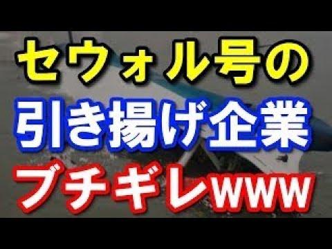 【衝撃】韓国船セウォル号を引き揚げた中国企業がブチギレwww 最悪な展開に日本も絶句!!