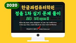 정보올림피아드 2020 1차대회 실기기출문제 특강