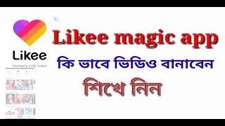 How to likee magic app bangla tutorial | Likee magic app কি ভাবে ভিডিও বানায় | Masti Bangla Tech
